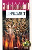 Загребельний Павло Первоміст 966-03-1819-7