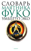 Логош О., Петров В. Словарь «Маятника Фуко» 978-5-89091-335-7