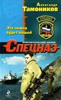 Тамоников Александр Эта земля будет нашей 978-5-699-57115-4