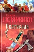 Скляренко Семен Святослав 978-966-03-4654-3
