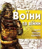 С. Адаме Воїни та війни 978-617-526-332-7