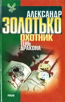 Золотько Александр Охотник. Тень Дракона 966-03-1409-4