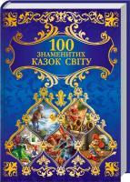 уклад. Т. Куксова 100 знаменитих казок світу 978-966-14-3939-8