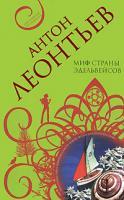 Антон Леонтьев Миф страны эдельвейсов 978-5-699-30071-6