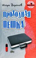 Воронов Игорь Проходная пешка 978-985-17-0256-1