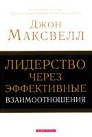 Максвелл Джон Лидерство через эффективные взаимоотношения 966-7842-48-7