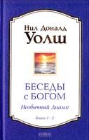 Уолш Нил Доналд Беседы с Богом: Необычный Диалог. Книги 1 - 2 978-5-399-00449-5