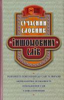Нечволод Сучасний словник іншомовних слів 966-404-277-3