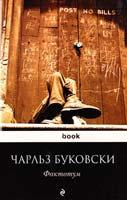 Буковски Чарльз Фактотум 978-5-699-62112-5