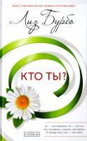 Бурбо Лиз Кто ты? 978-5-906749-12-3