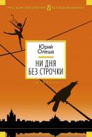 Олеша Юрий Ни дня без строчки 978-5-389-08457-5