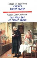 Гілберт Кіт Честертон Казочка патера Брауна = The Fairy Tale of Father Brown 978-966-03-7897-1