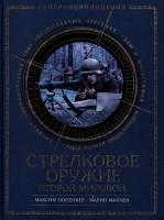 Попенкер Максим, Милчев Марин Стрелковое оружие Второй Мировой. Коллекционное издание 978-5-699-62535-2