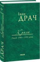 Іван Драч Крила. Поезії 1980—1990 років 978-966-03-7587-1