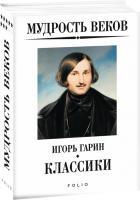 Гарин Игорь Мудрость веков. Классики 978-966-03-8876-5
