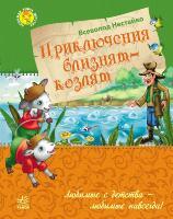 Нестайко В.З. Любимая книга детства: Приключения близнят-козлят