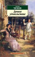 Чехов Антон Дачное удовольствие 978-5-389-02437-3
