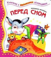 Верховень Володимир Перед сном. (картонка) 978-966-314-499-3