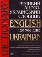 Автор - укладач Адамчик М. В. Великий англо - український словник 120 000 слів. 966-596-909-9