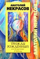 Некрасов Анатолий Трижды рождённый, или Из гусеницы в бабочку 978-5-271-39178-1, 978-5-4215-3493-8