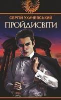 Ухачевський Сергій Юрійович Пройдисвіти 978-966-10-5926-8