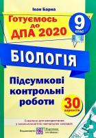 Барна Іван Підсумкові контрольні пробоїн для ДПА з біології. 9 клас. ДПА 2020 978-966-07-2758-8