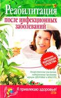 Панина Галина Реабилитация после инфекционных заболеваний 5-699-13272-4