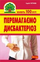 Чугунов Сергій Петрович Перемагаємо дисбактеріоз 978-966-10-2112-8