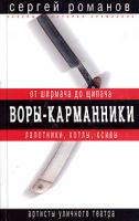 Сергей Романов Воры-карманники. От ширмача до щипача 5-699-09827-5