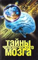 Попов Александр Тайны человеческого мозга 978-5-17-069444-0