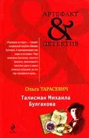 Тарасевич Ольга Талисман Михаила Булгакова 978-5-699-64984-6