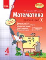 Скворцова С.О., Онопрієнко О.В. Математика. 4 клас. Навчальний зошит. 1 частина