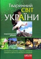 Р. В. Шаламов, О. А. Литовченко Тваринний світ України 966-8182-40-5