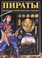 И. Е. Гусев Пираты: Полная история морских разбоев 978-985-16-6060-1