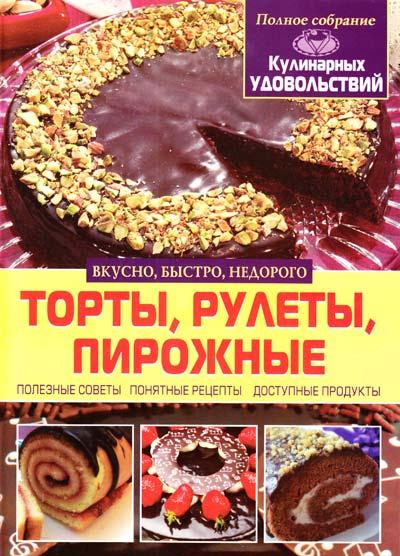 Книга торты и пирожные в домашних условиях