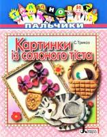 Трикоз Сніжана Талановиті пальчики. Картинки із солоного тіста 978-966-178-277-7
