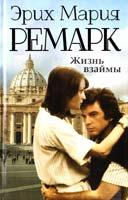 Ремарк Эрих Мария Жизнь взаймы 978-5-17-081434-3