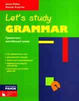 Рибак Івона, Атертон Вільям Let's Study Grammar. Граматика англійської мови 978-617-09-1944-1