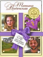 Татьяна Веденская Я все равно тебя найду 978-5-699-36155-7