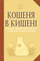 Лучук Іван Володимирович Кошеня в кишені 978-966-10-1579-0