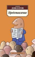 Довлатов Сергей Представление (сборник) 978-5-389-05273-4