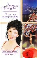 Леонидова Людмила Подвески императрицы 5-17-036954-9, 5-9713-2486-1, 5-9762-2664-7
