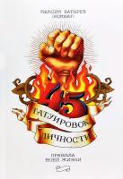 Батырев Максим(Комбат) 45 татуировок личности. Правила моей жизни