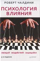 Чалдини Роберт Психология влияния. Убеждай, воздействуй, защищайся. 5-е изд. 978-5-496-00163-2