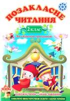 Уклад. Гордієнко Н. Позакласне читання. 2 клас 978-966-2192-40-7