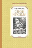 Лермонтов Михаил Стихи и поэмы 978-5-389-13462-1