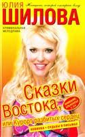 Шилова Юлия Сказки Востока, или Курорт разбитых сердец 978-5-17-060842-3