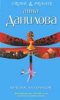 Анна Данилова Красное на голубом 978-5-699-39733-4