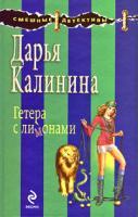 Дарья Калинина Гетера с лимонами 978-5-699-35683-6