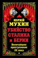Мухин Юрий Убийство Сталина и Берии. Величайшее преступление XX века 978-5-9955-0406-1